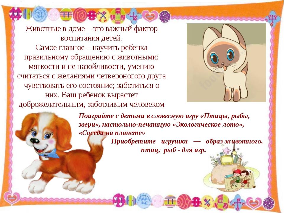 Животные в доме – это важный фактор воспитания детей. Самое главное – научить...