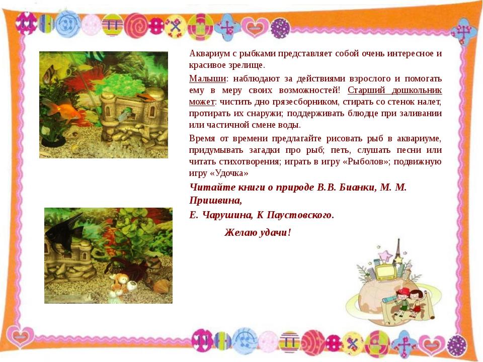 Аквариум с рыбками представляет собой очень интересное и красивое зрелище. М...
