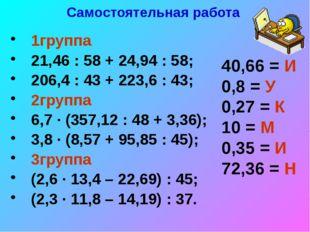 Самостоятельная работа 1группа 21,46 : 58 + 24,94 : 58; 206,4 : 43 + 223,6 :