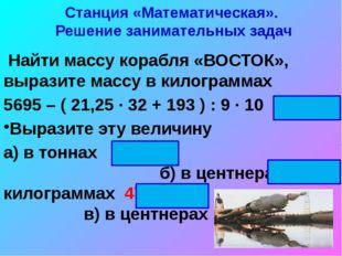 Станция «Математическая». Решение занимательных задач Найти массу корабля «ВО