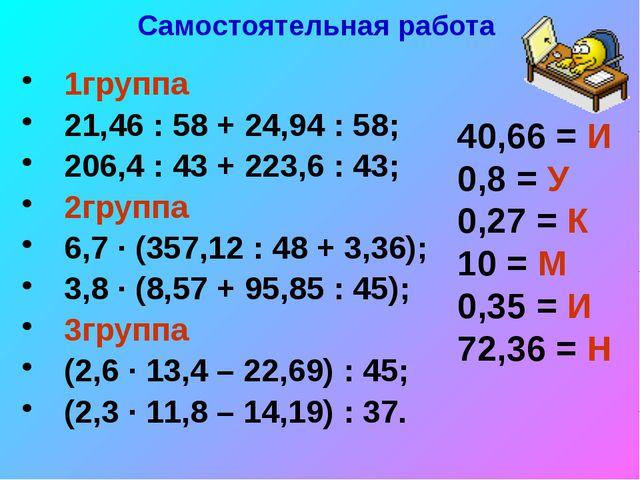 Самостоятельная работа 1группа 21,46 : 58 + 24,94 : 58; 206,4 : 43 + 223,6 :...