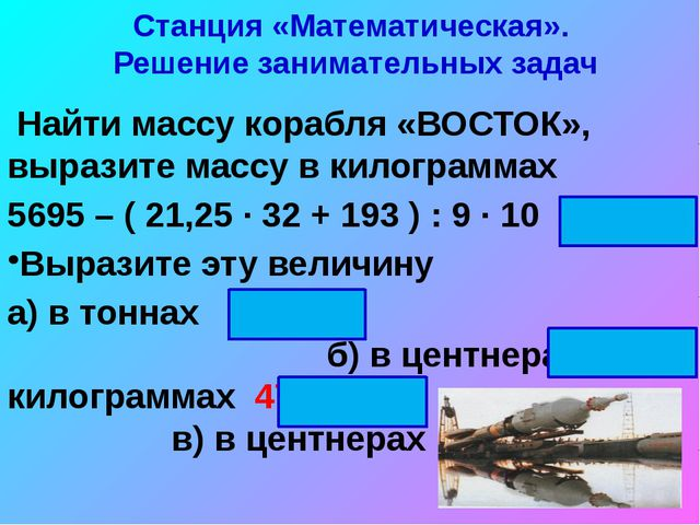 Станция «Математическая». Решение занимательных задач Найти массу корабля «ВО...