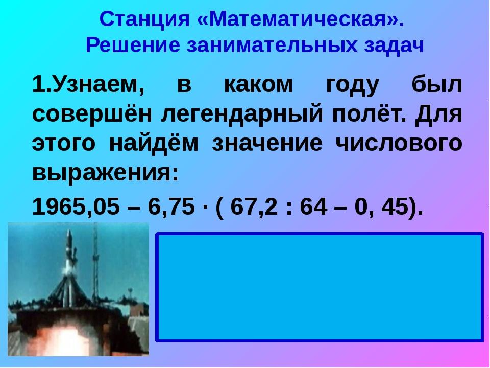 Станция «Математическая». Решение занимательных задач 1.Узнаем, в каком году...