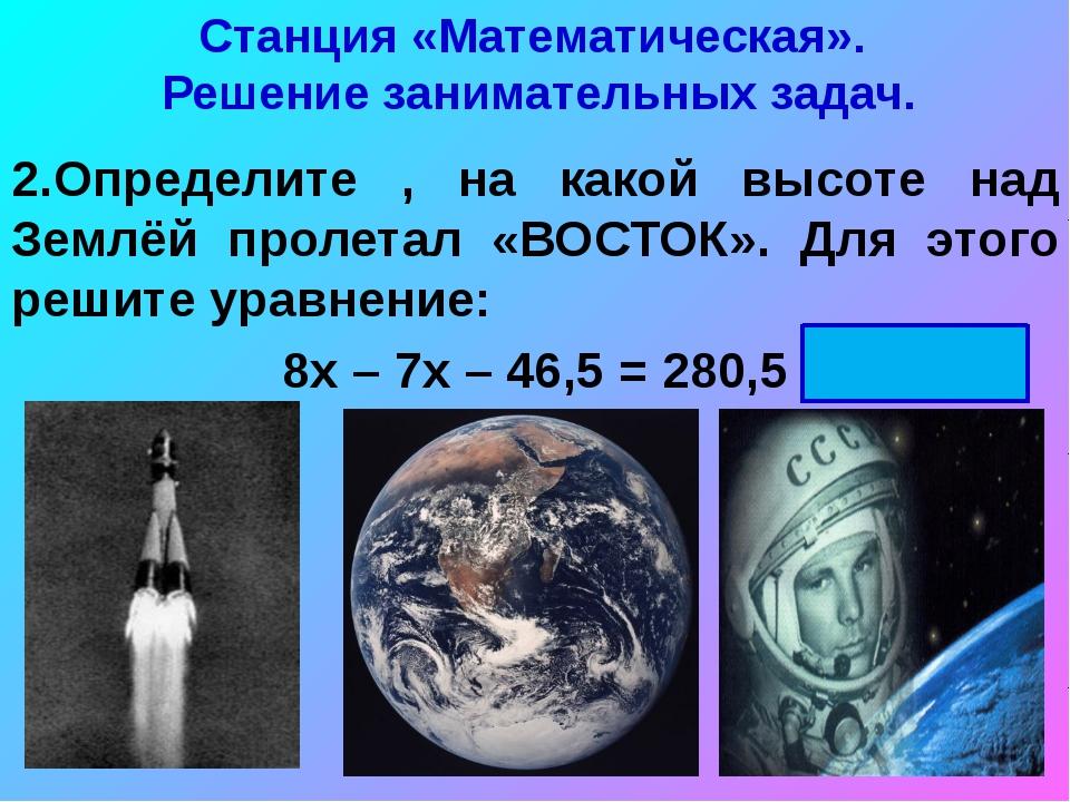 Станция «Математическая». Решение занимательных задач. 2.Определите , на како...