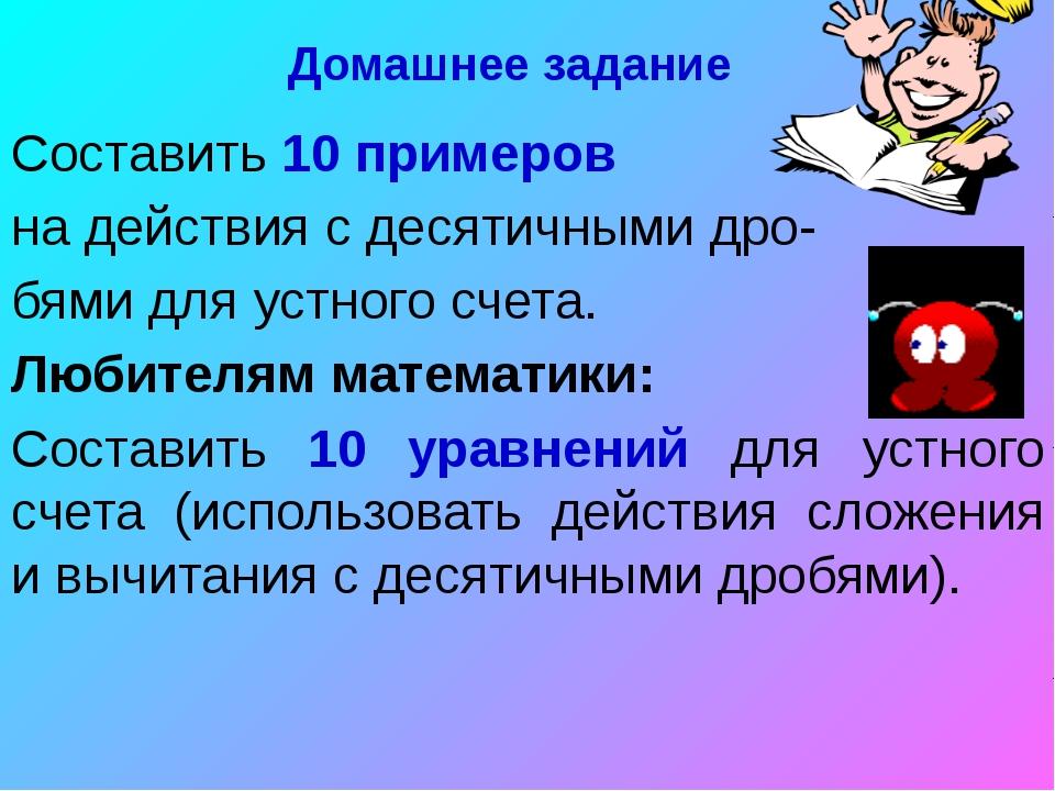 Домашнее задание Составить 10 примеров на действия с десятичными дро- бями дл...