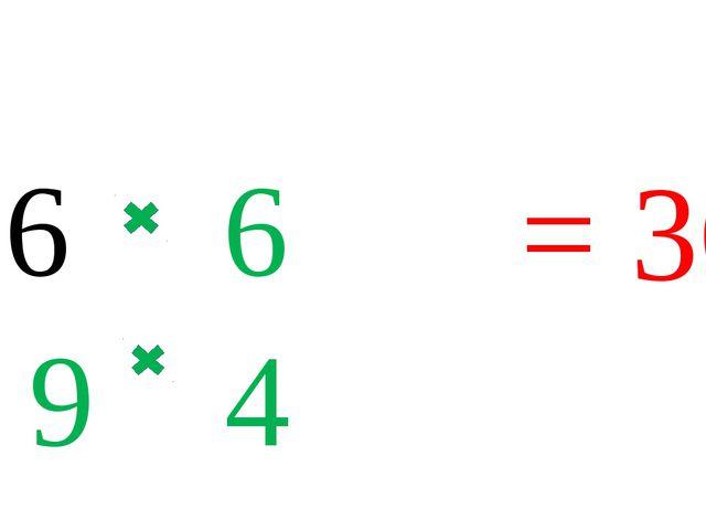 6 9 4 = 36