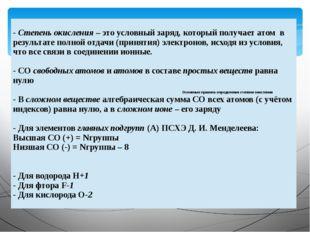 Основные правила определения степени окисления -Степень окисления– это условн