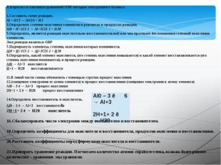 Алгоритм составления уравнений ОВР методом электронного баланса  Составить с