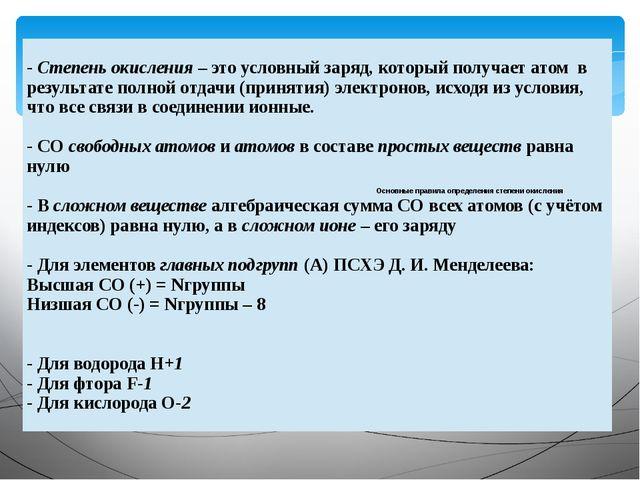 Основные правила определения степени окисления -Степень окисления– это условн...