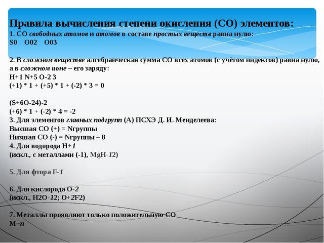 Правила вычисления степени окисления (СО) элементов: 1. СО свободных атомов и...