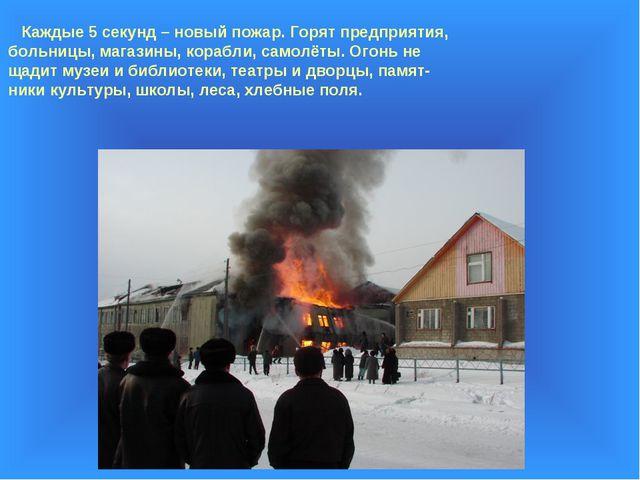 Каждые 5 секунд – новый пожар. Горят предприятия, больницы, магазины, корабл...