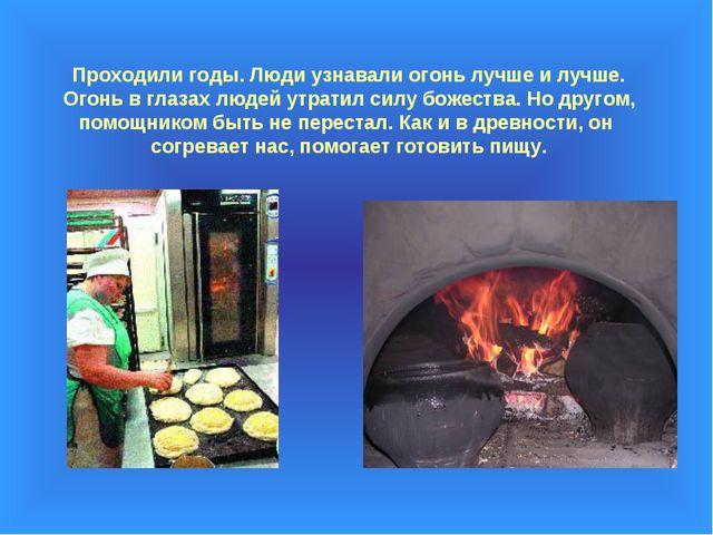 Проходили годы. Люди узнавали огонь лучше и лучше. Огонь в глазах людей утрат...