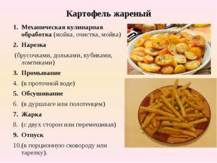 Картофель жареный Механическая кулинарная обработка (мойка, очистка, мойка) Н