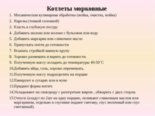 Котлеты морковные Механическая кулинарная обработка (мойка, очистка, мойка) Н