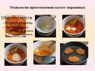 Технология приготовления котлет морковных