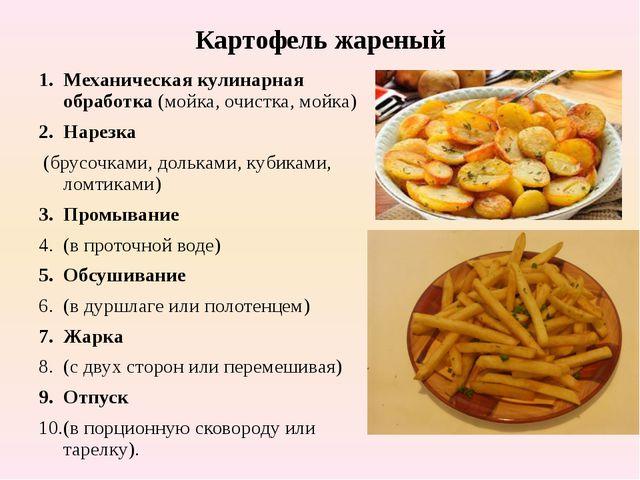 Картофель жареный Механическая кулинарная обработка (мойка, очистка, мойка) Н...