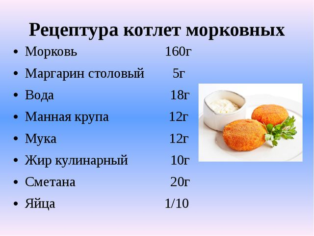 Рецептура котлет морковных Морковь 160г Маргарин столовый 5г Вода 18г Манная...