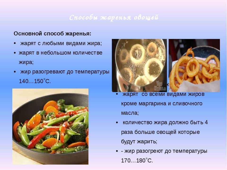 Способыжаренья овощей Основной способ жаренья: жарят с любыми видами жира; жа...