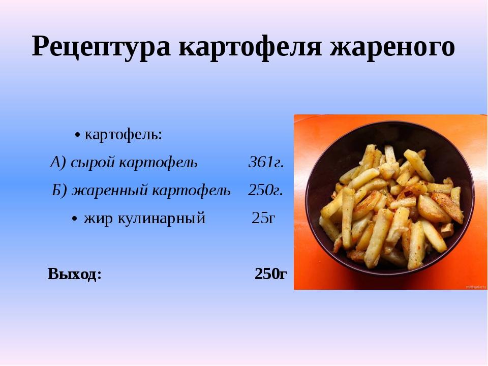 Рецептура картофеля жареного картофель: А) сырой картофель 361г. Б) жаренный...