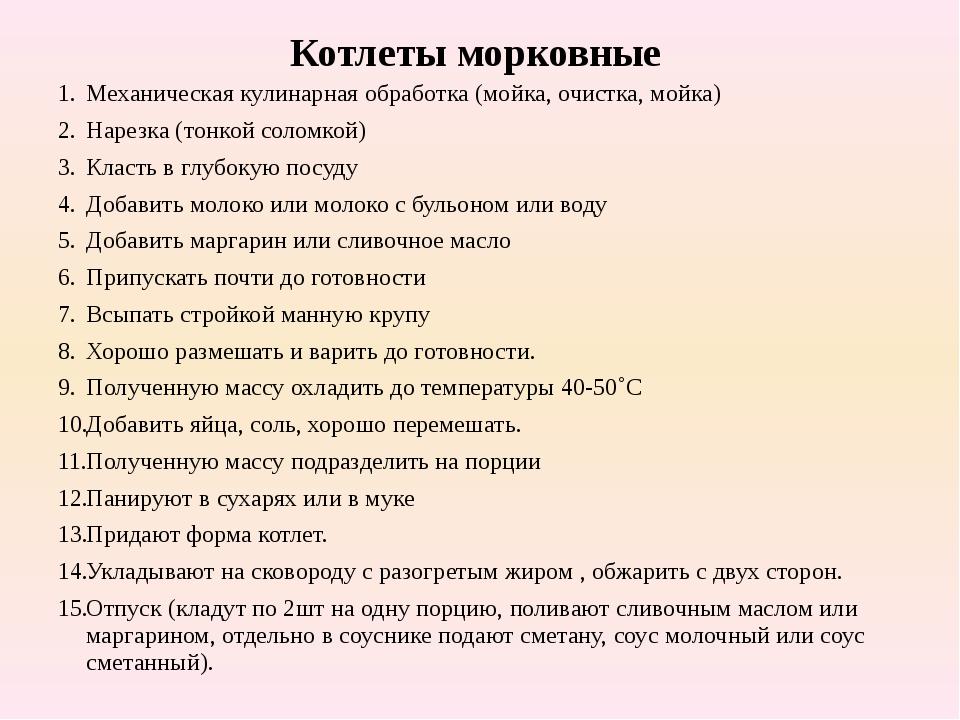 Котлеты морковные Механическая кулинарная обработка (мойка, очистка, мойка) Н...