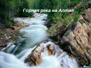 Горная река на Алтае