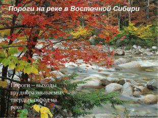 Пороги на реке в Восточной Сибири Пороги – выходы трудноразмываемых твердых п