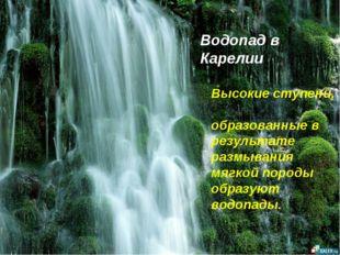 Водопад в Карелии Высокие ступени, образованные в результате размывания мягко