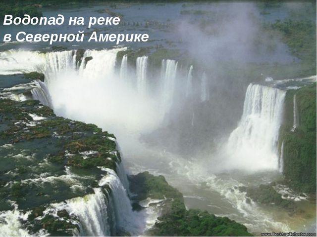 Водопад на реке в Северной Америке