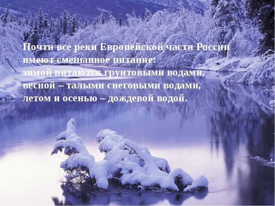 Почти все реки Европейской части России имеют смешанное питание: зимой питаю...