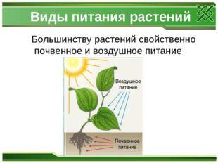 Виды питания растений Большинству растений свойственно почвенное и воздушное