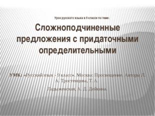 Урок русского языка в 9 классе по теме: Сложноподчиненные предложения с прид