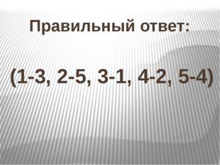 Правильный ответ: (1-3, 2-5, 3-1, 4-2, 5-4)