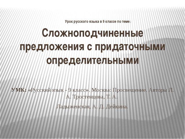 Урок русского языка в 9 классе по теме: Сложноподчиненные предложения с прид...