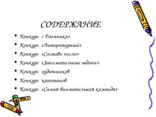 СОДЕРЖАНИЕ Конкурс « Разминка» Конкурс «Литературный» Конкурс «Составь число»