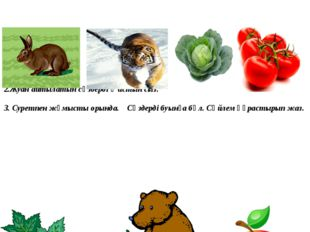 11-сабақ Жуан айтылатын сөздер 1.Көп нүктенің орнына керекті дыбыс әрпін қойы