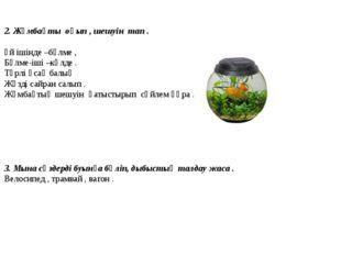 17-сабақ Буын 1.Сөздерді буынға бөліп жаз. Жапырақ, әдемі, дала, ойыншық, кіт