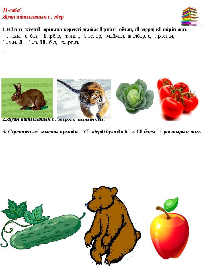 11-сабақ Жуан айтылатын сөздер 1.Көп нүктенің орнына керекті дыбыс әрпін қойы...