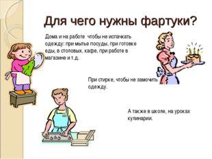 Для чего нужны фартуки? Дома и на работе чтобы не испачкать одежду: при мытье