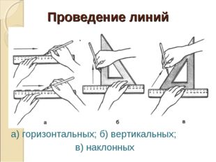 Проведение линий а) горизонтальных; б) вертикальных; в) наклонных