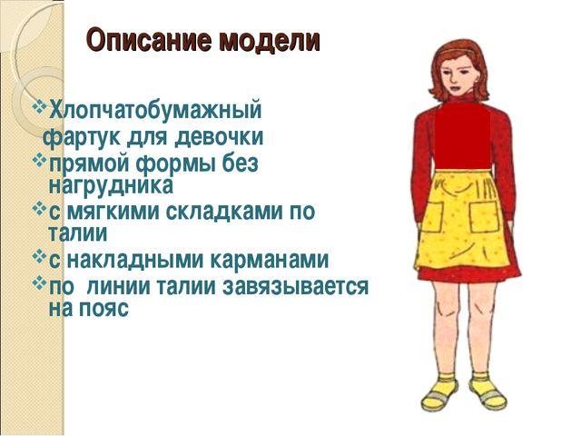 Описание модели Хлопчатобумажный фартук для девочки прямой формы без нагрудни...