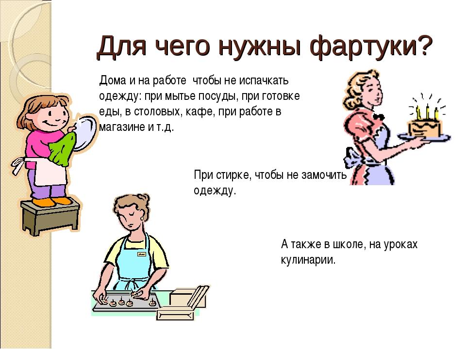 Для чего нужны фартуки? Дома и на работе чтобы не испачкать одежду: при мытье...