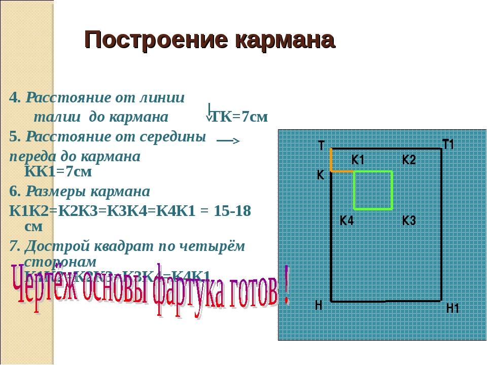 Построение кармана 4. Расстояние от линии талии до кармана ТК=7см 5. Расстоя...