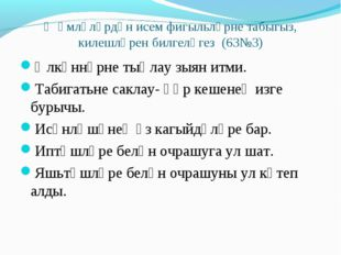 Җөмләләрдән исем фигыльләрне табыгыз, килешләрен билгеләгез (63№3) Өлкәннәрне