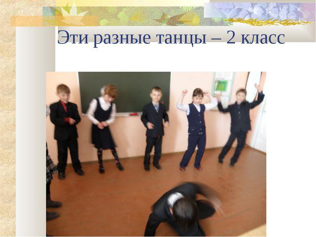 Эти разные танцы – 2 класс