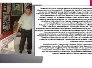 1965 жылы Ұлы Жеңістің 20 жылдығы мерекесі құрметіне Боран Нысанбаевқа арнал
