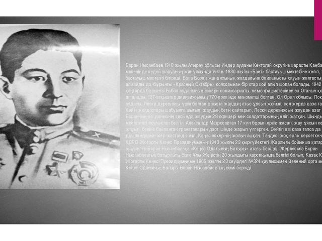Боран Нысанбаев 1918 жылы Атырау облысы Индер ауданы Көктоғай округіне қараст...