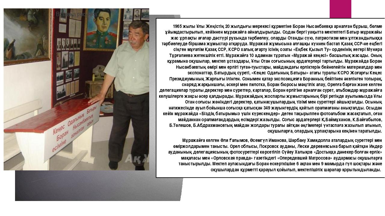 1965 жылы Ұлы Жеңістің 20 жылдығы мерекесі құрметіне Боран Нысанбаевқа арнал...