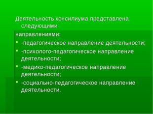 Деятельность консилиума представлена следующими направлениями: -педагогическо
