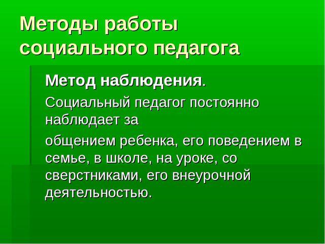 Методы работы социального педагога Метод наблюдения. Социальный педагог посто...