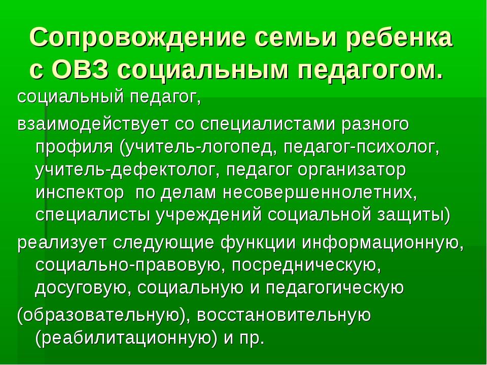 Сопровождение семьи ребенка с ОВЗ социальным педагогом. социальный педагог, в...